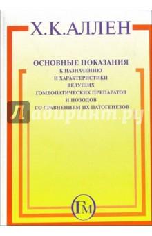 Основные показания к назначению и характеристики ведущих гомеопатических препаратов и нозодов... - Х.К. Аллен
