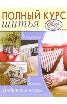 Подушки и чехлы