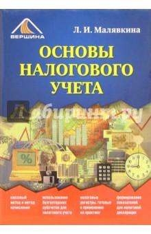 Основы налогового учета - Людмила Малявкина