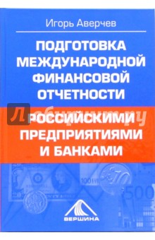 Подготовка международной финансовой отчетности российскими предприятиями и банками - Игорь Аверчев