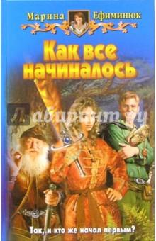 Как все начиналось: Фантастический роман - Марина Ефиминюк