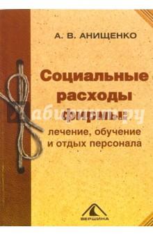 Социальные расходы фирмы: лечение, обучение и отдых персонала - Александр Анищенко