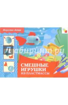 Смешные игрушки из пластмассы. Учебное издание. - Куликова, Соломенникова