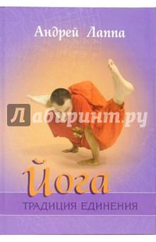 Йога: Традиция единения - Андрей Лаппа