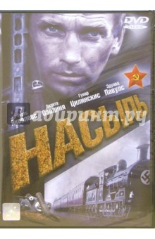 Насыпь (DVD) - Э. Лацис