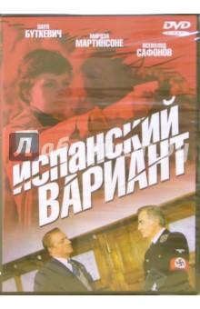 Испанский вариант (DVD)