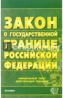Закон о государственной границе Российской Федерации. 2006 год