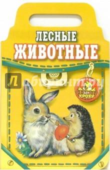 Лесные животные - Владимир Степанов