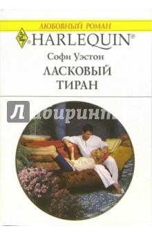 Ласковый тиран: Роман - Софи Уэстон
