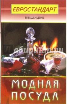 Модная посуда - Светлана Хрусталева