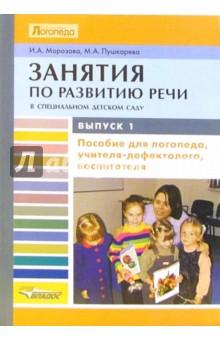 Занятия по развитию речи в специальном детском саду: Выпуск 1. Первый год обучения - Пушкарева, Морозова
