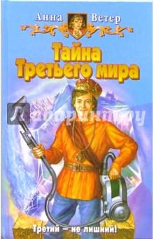 Тайна Третьего мира: Фантастический роман - Анна Ветер