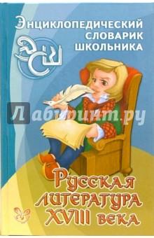 Русская литература XVIII века.