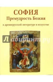 София Премудрость Божия в древнерусской литературе и искусстве - Вера Брюсова