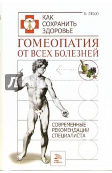 Гомеопатия от всех болезней. Современные рекомендации специалиста - Бриджит Леко