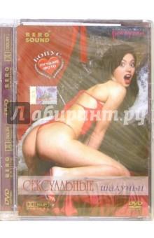 Сексуальные шалуньи (DVD) - Анна Деникина