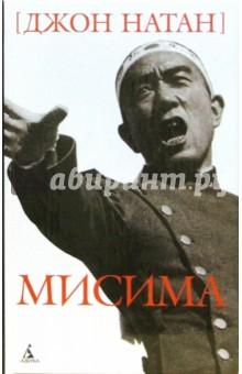 Мисима: биография - Джон Натан
