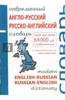 Современный англо-русский и русско-английский словарь с грамматическим приложением. 64 000 слов