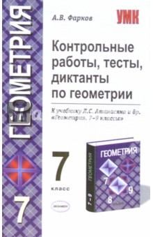Книга Контрольные работы тесты диктанты по геометрии класс  Александр Фарков Контрольные работы тесты диктанты по геометрии 7 класс к учебнику