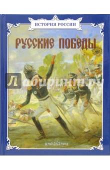 Русские победы - Лубченков, Каштанов, Калинов