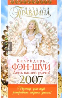 Календарь фэн-шуй на 2007 год
