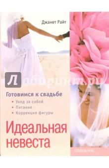 Идеальная невеста. Готовимся к свадьбе