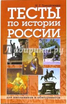 Тесты по истории России - И. Трещеткина