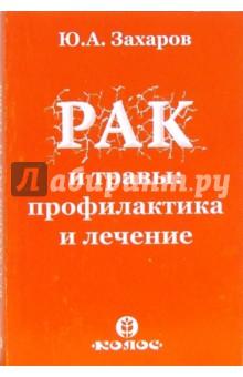 Рак и травы: профилактика и лечение - Юрий Захаров