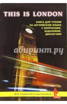 Купить Марина Синельникова: Это Лондон: Книга для чтения на английском языке.География, история, культура, достопримечательности