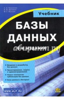 Базы данных: Учебник для высших учебных заведений - Хомоненко, Мальцев, Цыганов