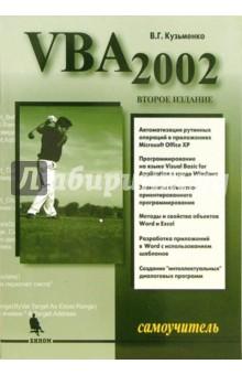 VBA 2002. Самоучитель - В. Кузьменко