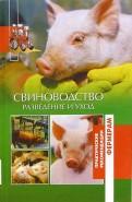 Татьяна Утенкова: Свиноводство. Разведение и уход