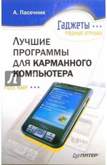 Лучшие программы для карманного компьютера - Алексей Пасечник