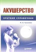 Наталия Гуськова: Акушерство. Справочник