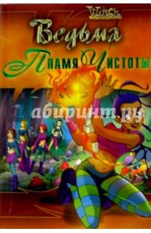Пламя чистоты: Сказочная повесть - Мод Мангольд