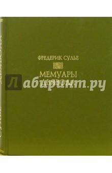 Мемуары дьявола - Фредерик Сулье