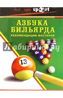 Азбука бильярда: рекомендации мастеров - А. Веленский