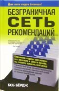 Боб Бердж: Безграничная сеть рекомендаций