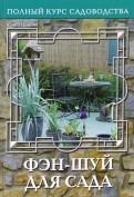Юлия Попова: ФэнШуй для сада, или Традиционная китайская натурософия