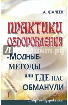 Практики оздоровления: Модные методы, или Где нас обманули - Алексей Фалеев