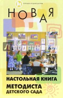Новая настольная книга методиста детского сада - Наталья Честнова