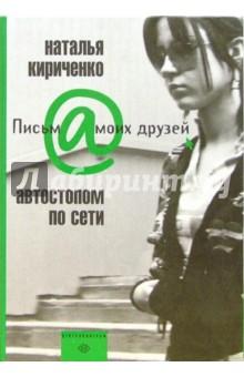 Автостопом по Сети - Наталья Кириченко