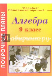 алгебра 8 класс мордкович поурочные планы