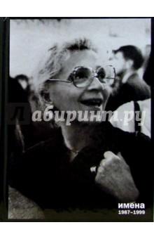 Имена. Избранное в 3-х книгах: Книга 3 (1987-1999) - Наталья Крымова