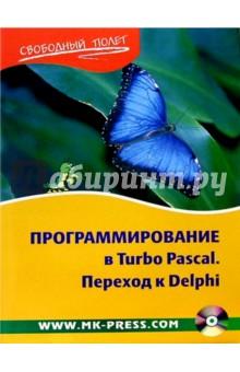 Программирование в Turbo Pascal. Переход к Delphi (+CD) - Шпак, Ковтанюк