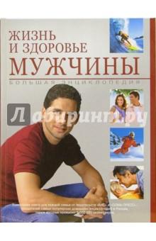 Жизнь и здоровье мужчины. Большая энциклопедия