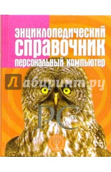 Энциклопедический справочник: Персональный компьютер