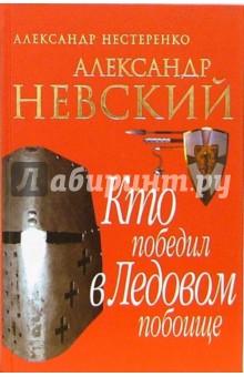 Александр Невский. Кто победил в Ледовом побоище(красная)