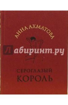 Сероглазый король - Анна Ахматова