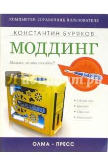 Моддинг - Константин Буряков
